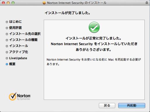 norton install finish
