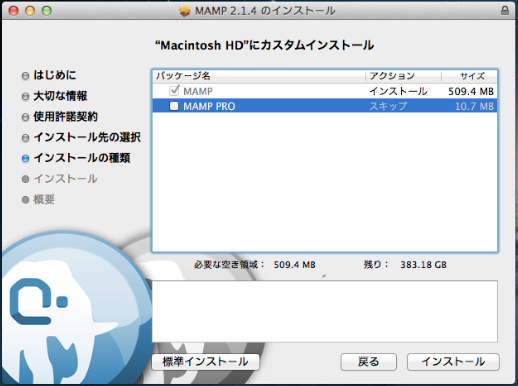 mamp install3