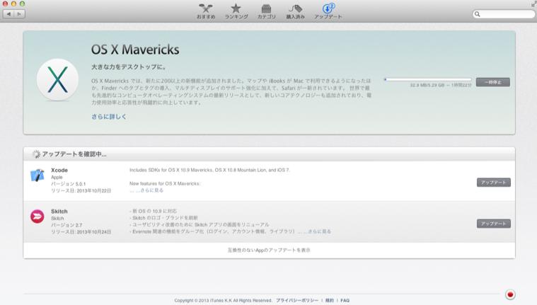 os x mavericks ダウンロード