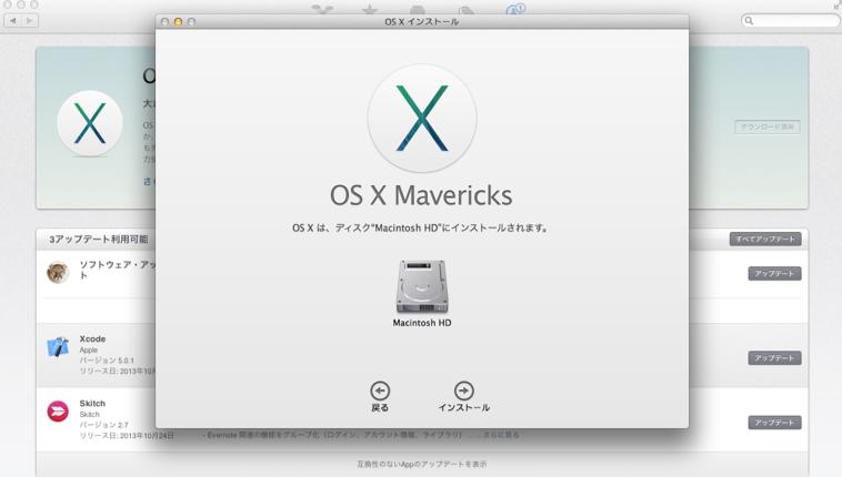 os x mavericks インストールディスク