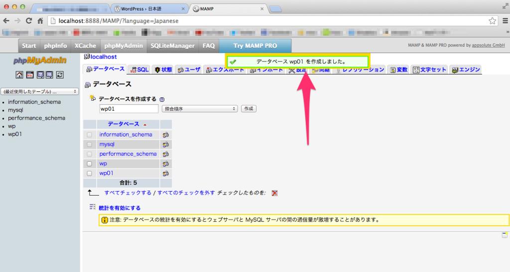 phpMyAdmin データベース作成完了。