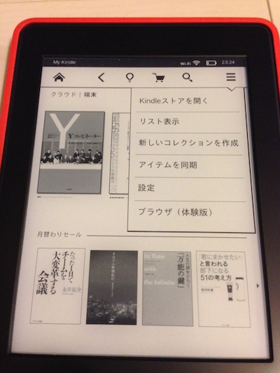 kindle-photo