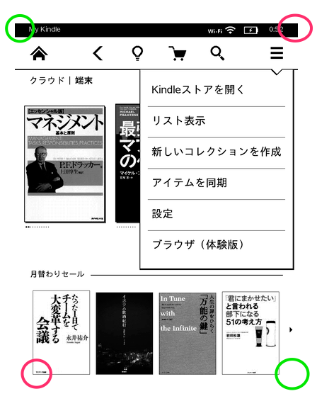 kindle-screenshot-how