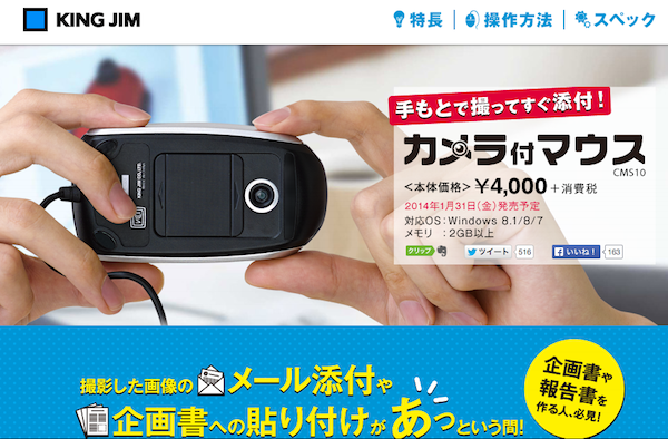 mouse-camera