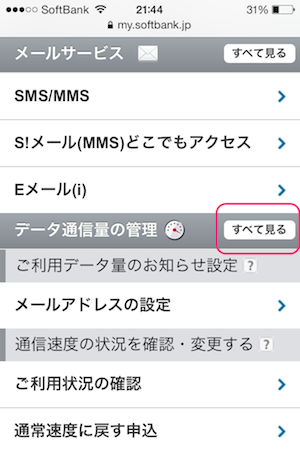 my-softbank