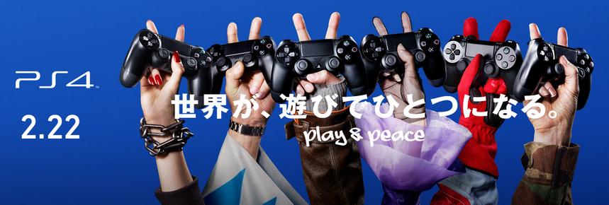 PlayStation4 公式ページより