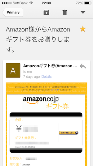 Amazonギフト券が突然送られてきたら、Amazonアソシエイトを確認しよう