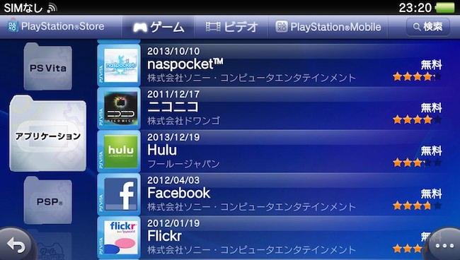 psstore-app