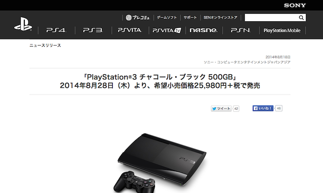 ps3-new-price