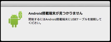 android-file-transfer-error