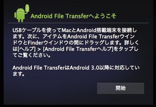 Android File Transfer へようこそ