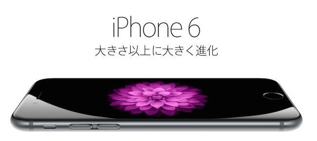 iPhone6 販売価格