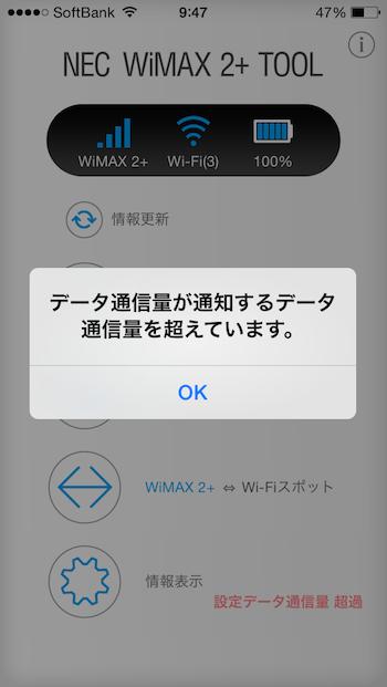 WiMAX NAD11 アプリからの通知