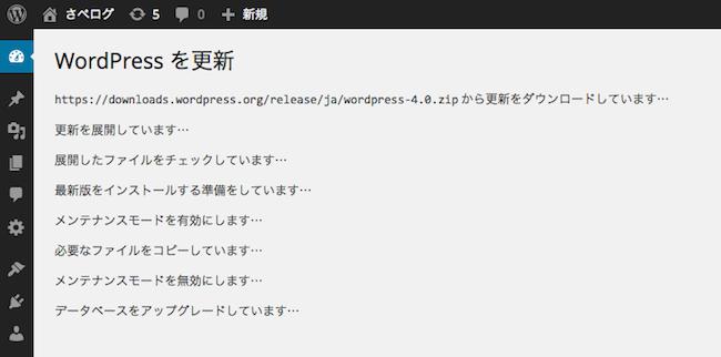 wordpress-update-error