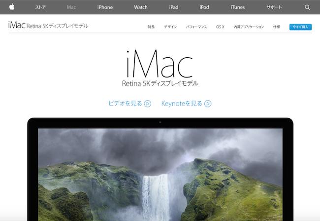 iMac 5k Retina ディスプレイ
