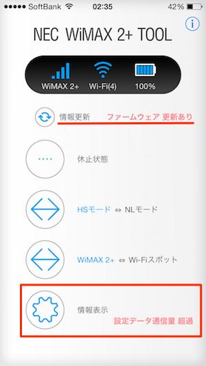 Wimax NAD11 専用アプリ画面