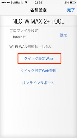 Wimax NAD11 専用アプリ画面 (各種設定)