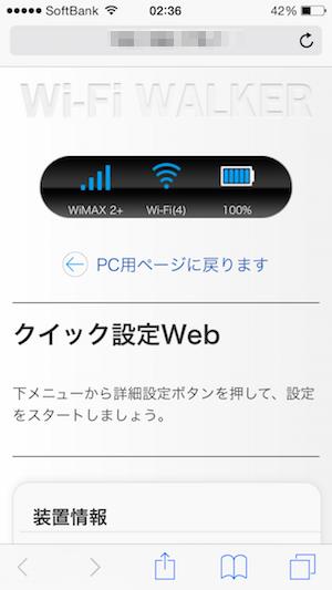 Wimax NAD11 専用アプリ画面 (クイック設定Web)