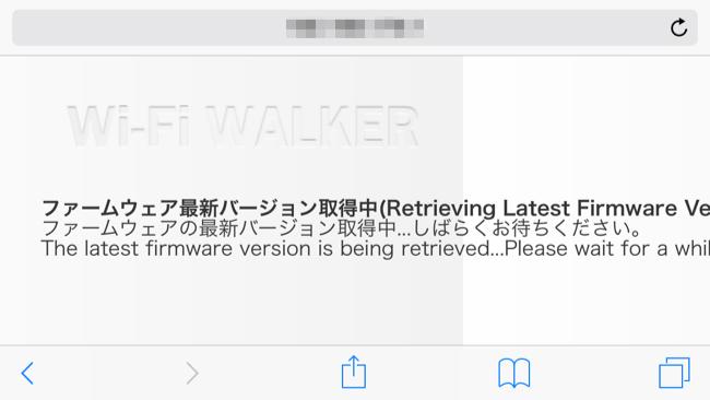 Wimax NAD11 専用アプリ画面 (更新中)