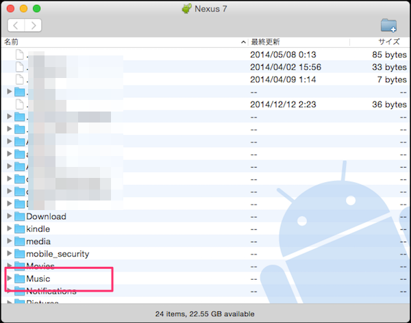 Android File Transfer 拡大