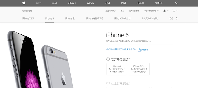 Apple 公式サイトより
