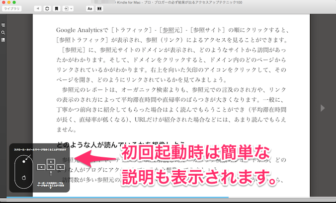 Kindle for Mac 本の画面