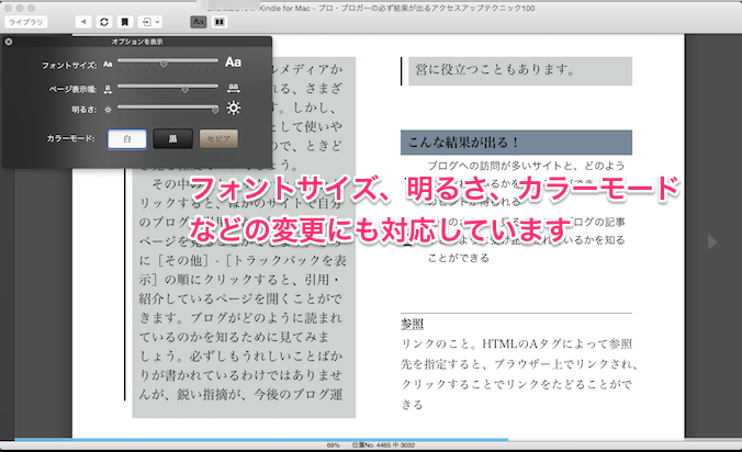Kindle for mac オプション設定