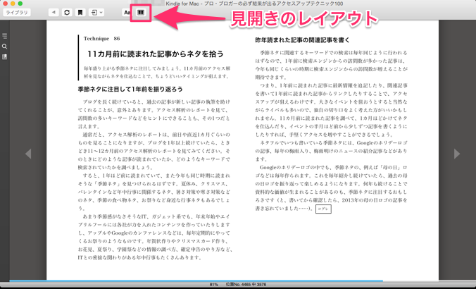Kindle for Mac 見開きレイアウト