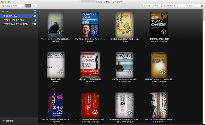 Kindle for Mac 画面