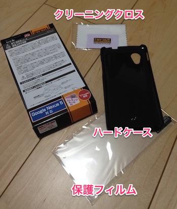 Nexus5 ケースパッケージの中身
