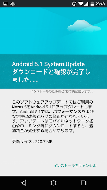 Android5.1 インストール中