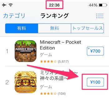App Store 22時36分時点