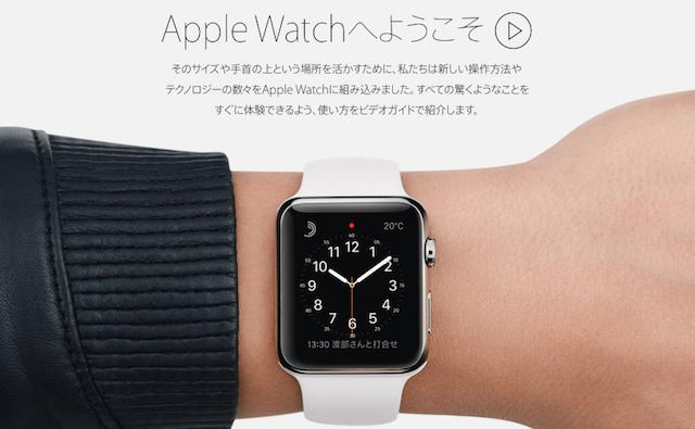 Apple Watchへようこそ