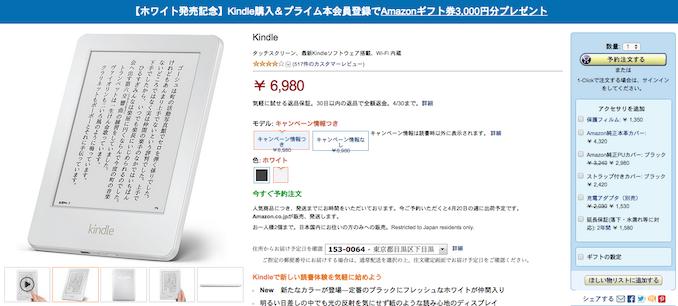 Kindle 新色ホワイトカラー
