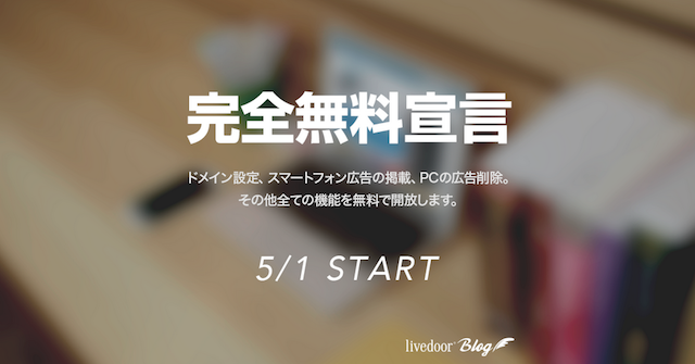 livedoor-blog-free