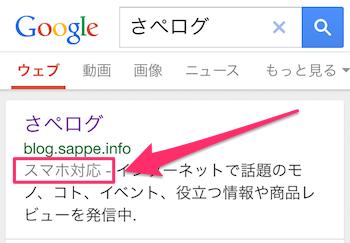 さぺログ 検索結果