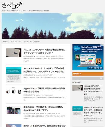 さぺログ サイト