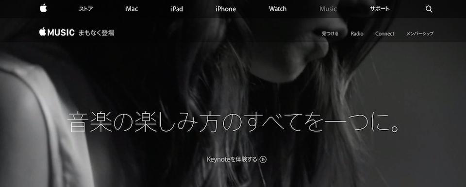 Apple Music サイトより