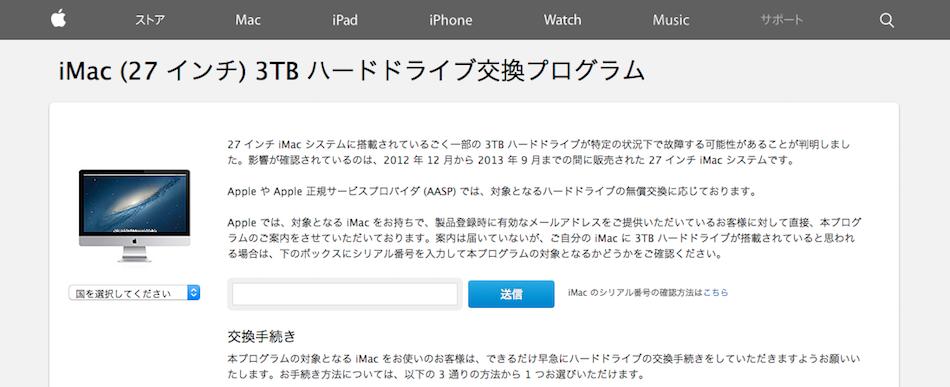 iMac ハードドライブ交換プログラム