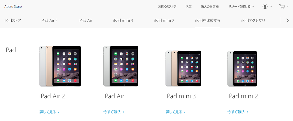 iPad シリーズ一覧 (Apple online Storeより)