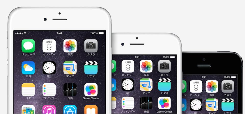 Next-iPhone-First