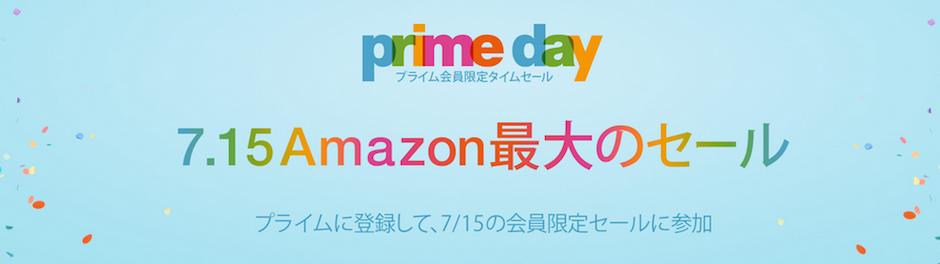 Amazon プライムデーを開催