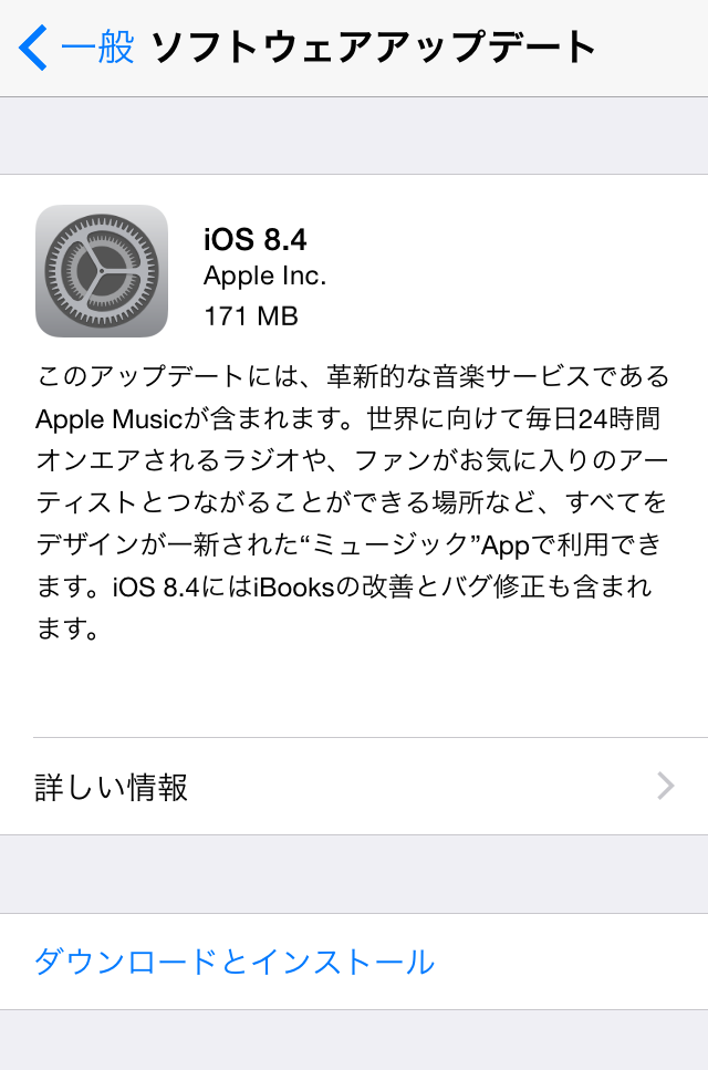 iOS84-update