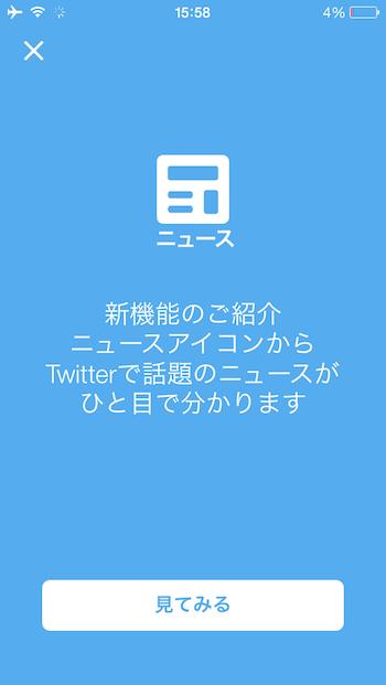 Twitter アップデート後画面