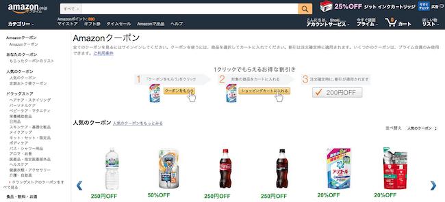 Amazon クーポンストア