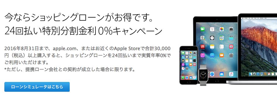 Appleサイトより