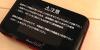 モバイルルーターの「Pocket WiFi GL10P(イーモバイル)」 開封レビュー