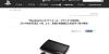 まだまだ人気のPlayStation 3 が新価格で8月28日に発売