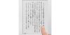 春らしく爽やかに、Kindle 新色ホワイトカラーが登場