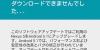 Nexus5 にAndroid 5.1のアップデート通知が来たので、アップデートしてみました。